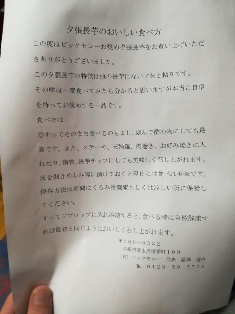 f:id:yubarisan:20171111213243j:plain
