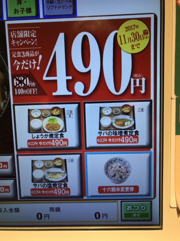 f:id:yubayashi88:20171109231216j:plain:h500:w700