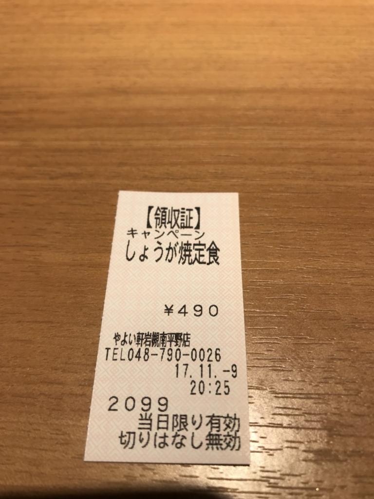 f:id:yubayashi88:20171109233140j:plain:h500:w700