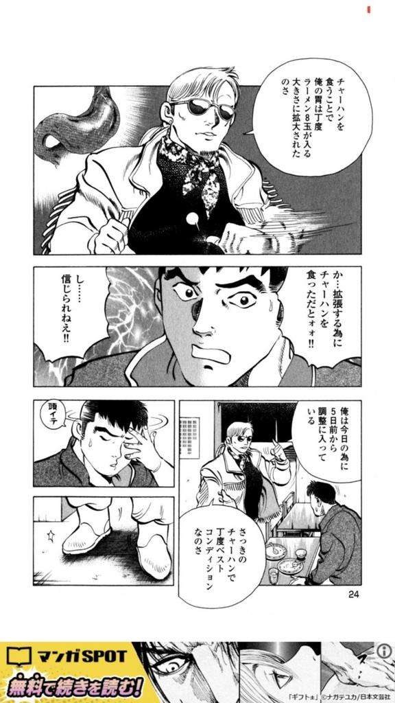 f:id:yubayashi88:20180121143825j:plain