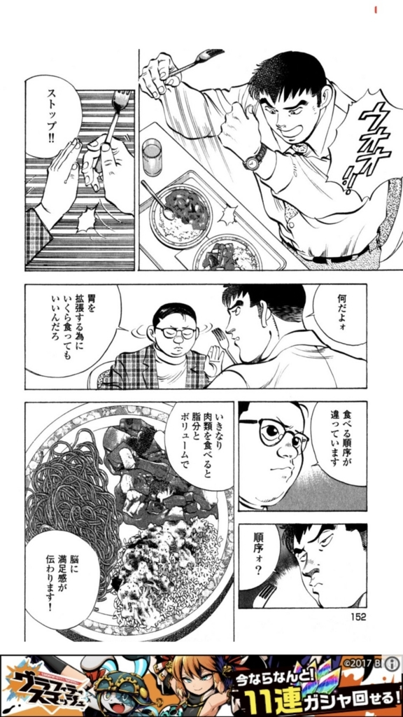 f:id:yubayashi88:20180121144611j:plain