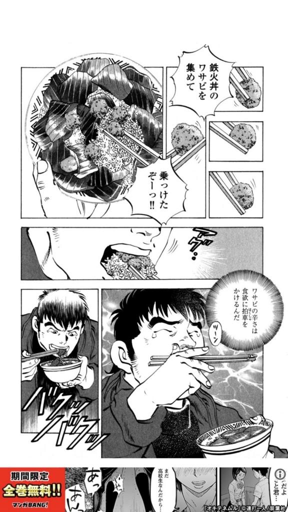 f:id:yubayashi88:20180121145717j:plain