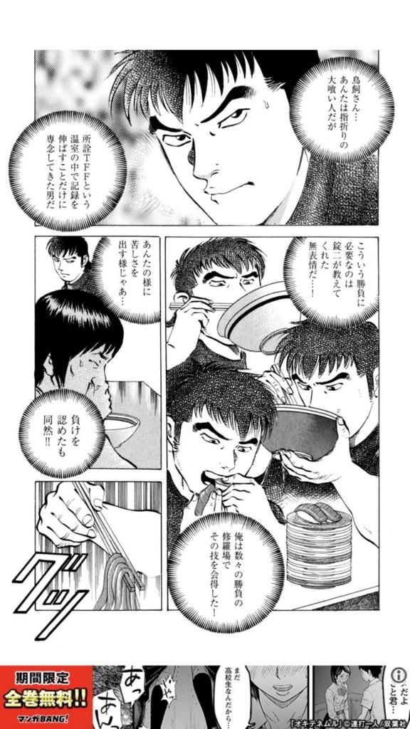 f:id:yubayashi88:20180121151520j:plain