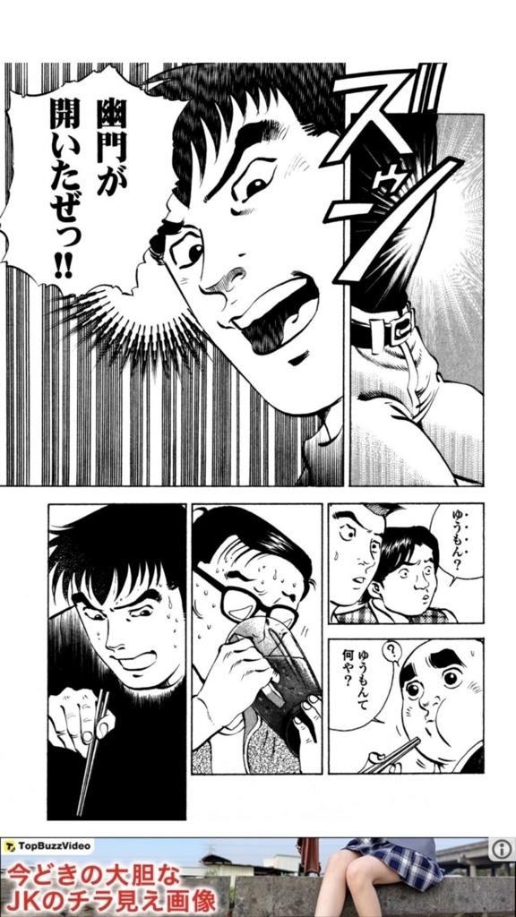 f:id:yubayashi88:20180121152311j:plain