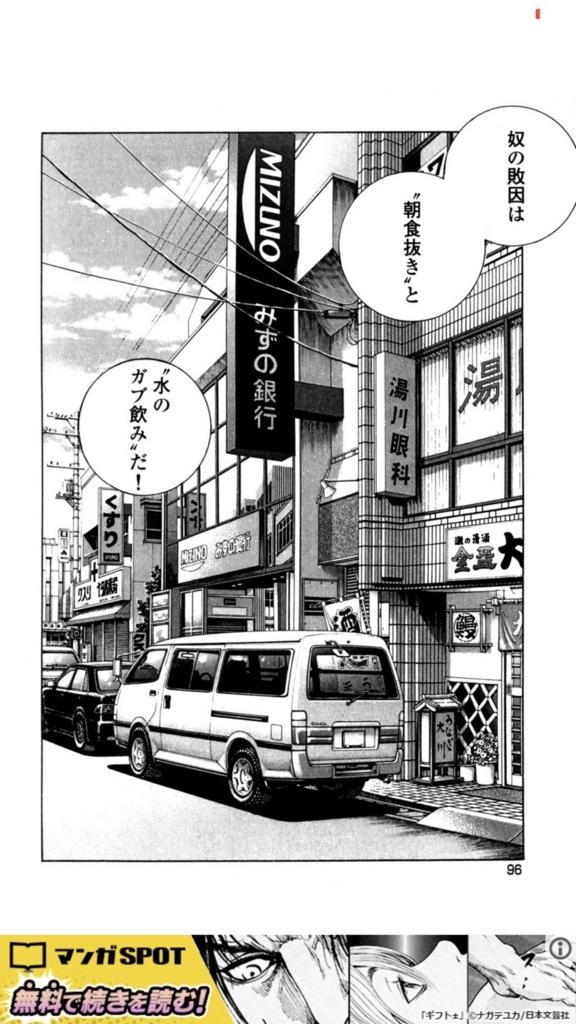 f:id:yubayashi88:20180121221640j:plain