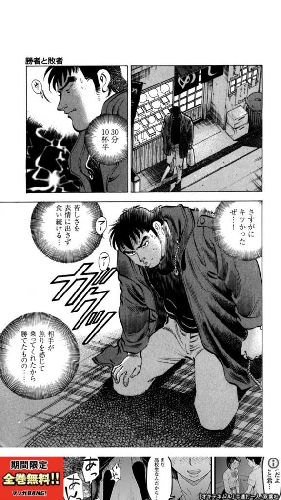 f:id:yubayashi88:20180121225050j:plain