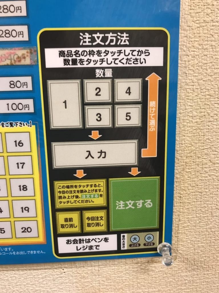 f:id:yubayashi88:20181013194528j:plain