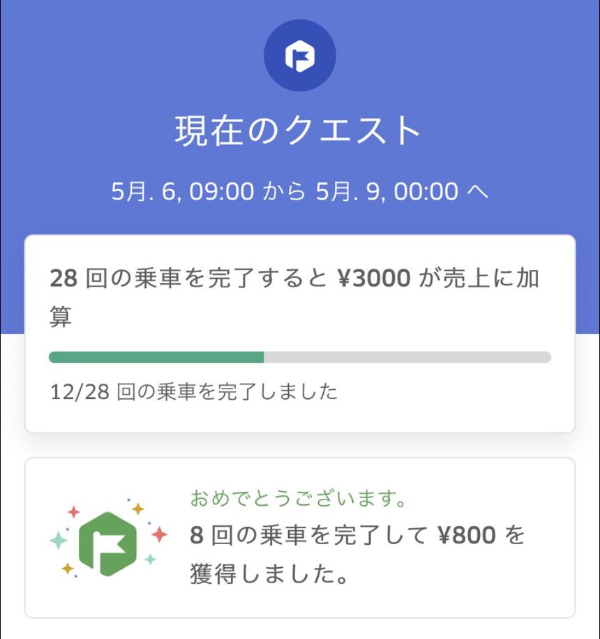 f:id:yubayashi88:20190506214350p:plain