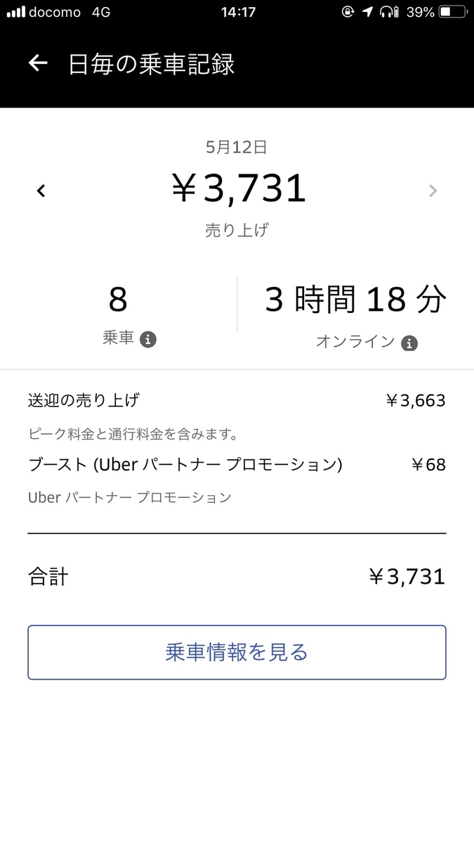 f:id:yubayashi88:20190512223323j:plain