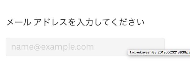 f:id:yubayashi88:20190523213958p:plain
