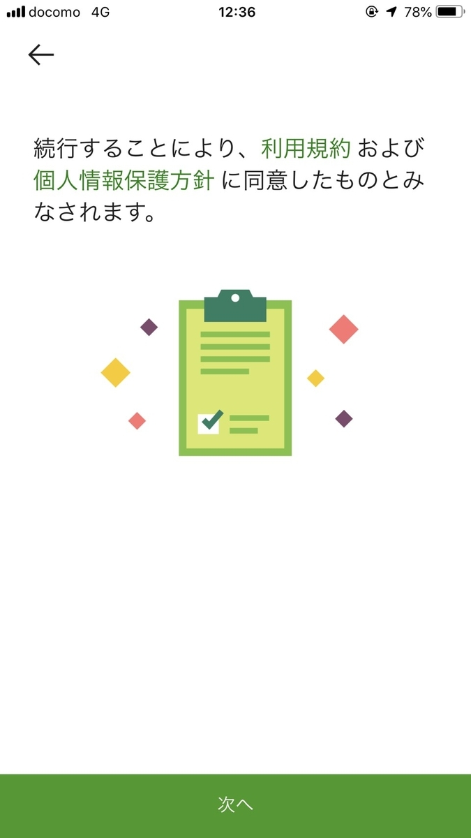 f:id:yubayashi88:20190523214225j:plain