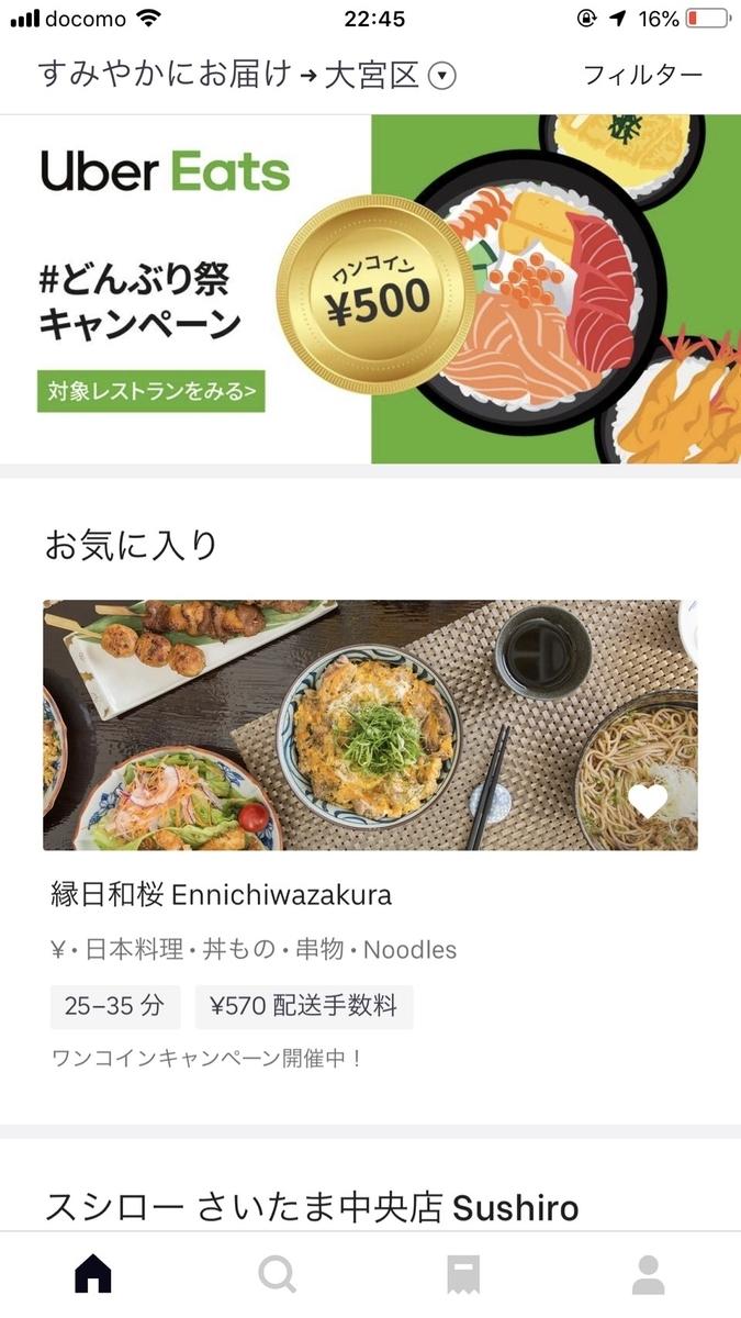 f:id:yubayashi88:20190525130525j:plain