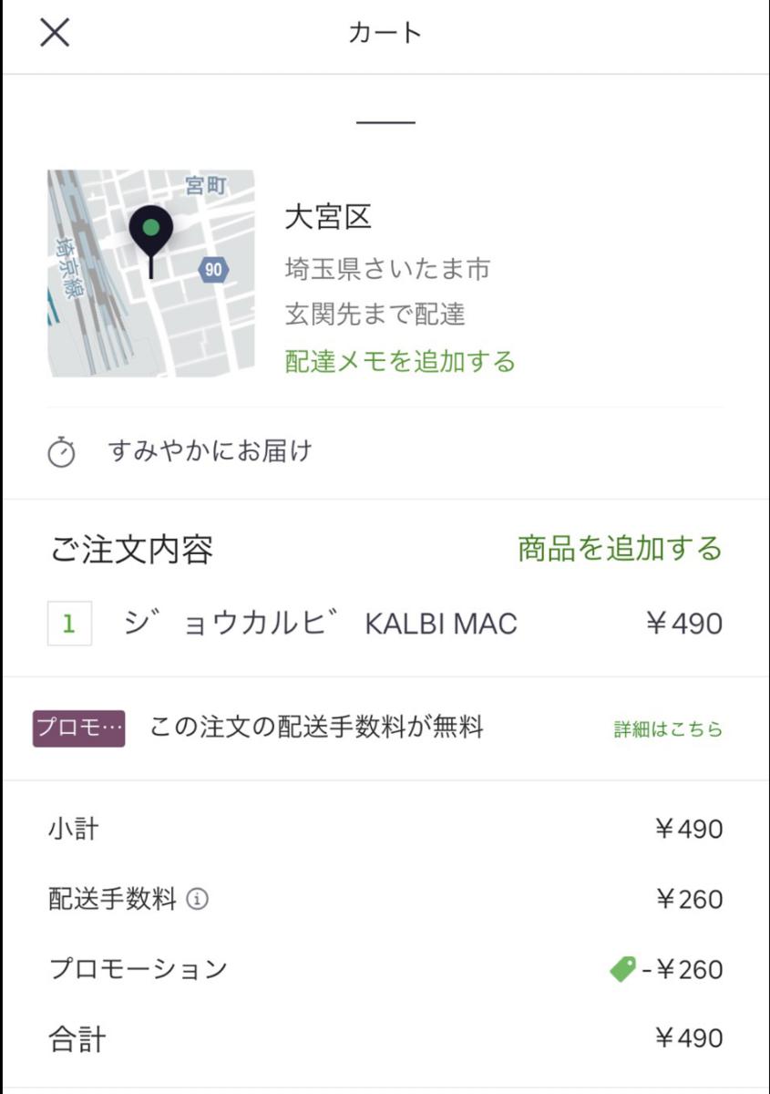 f:id:yubayashi88:20190525134724p:plain