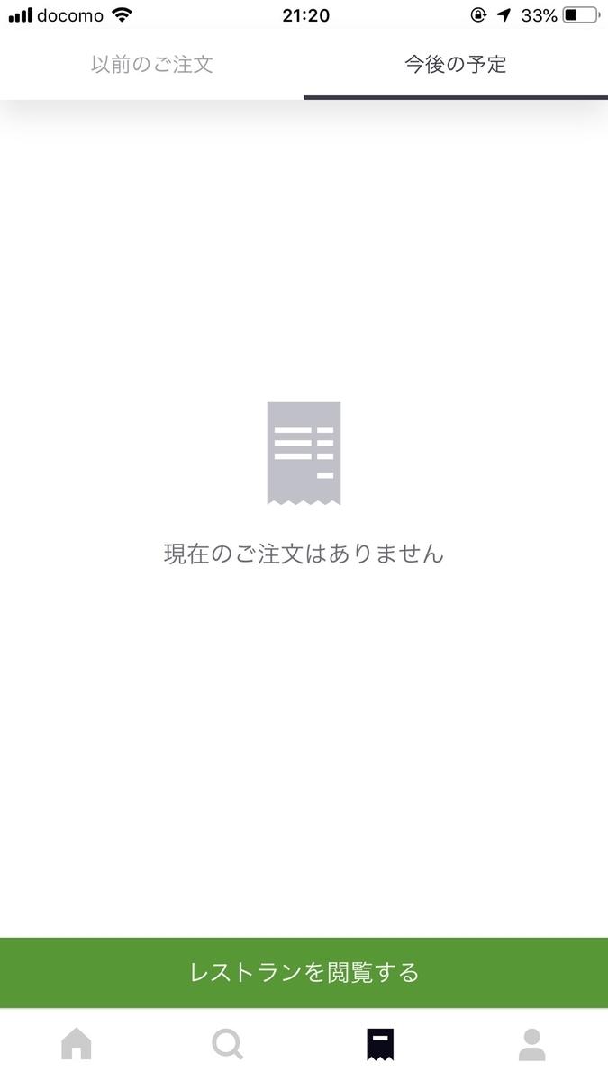 f:id:yubayashi88:20190525142454j:plain