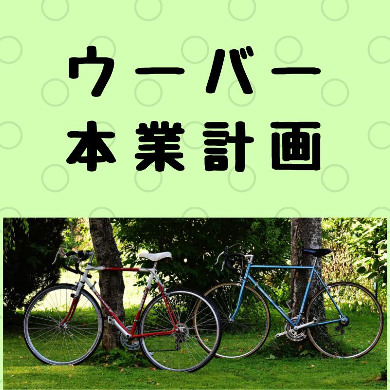 f:id:yubayashi88:20190606233116p:plain