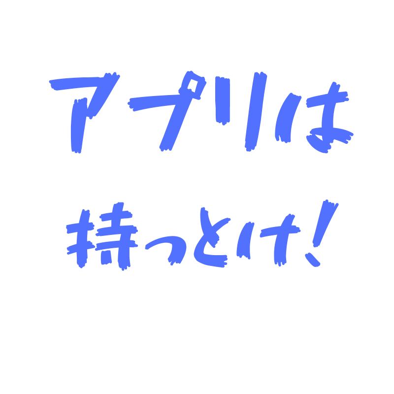 f:id:yubayashi88:20190606234308p:plain