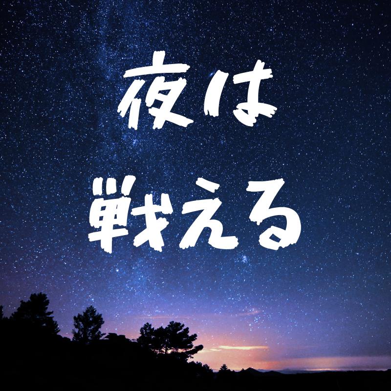 f:id:yubayashi88:20190607220803p:plain