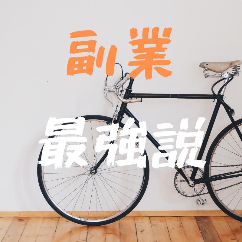 f:id:yubayashi88:20190608105544p:plain