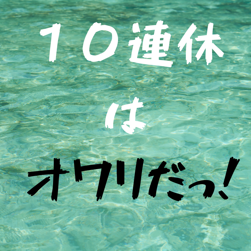 f:id:yubayashi88:20190608224005p:plain