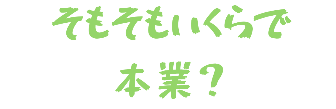 f:id:yubayashi88:20190625131622p:plain