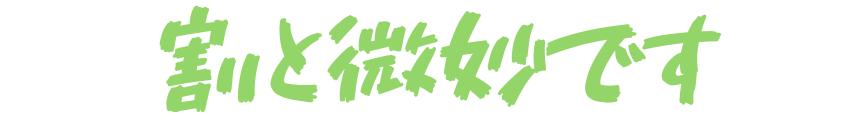 f:id:yubayashi88:20190705074916p:plain