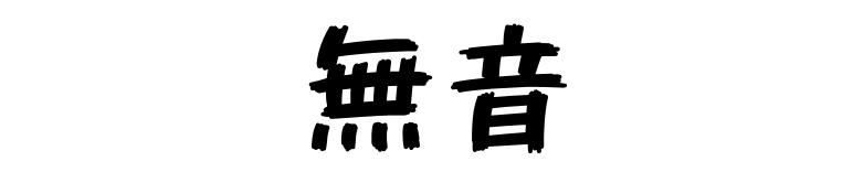 f:id:yubayashi88:20190707191325p:plain