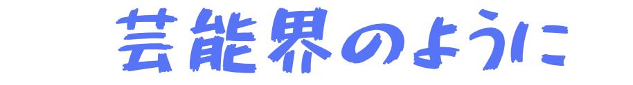 f:id:yubayashi88:20190707194016p:plain