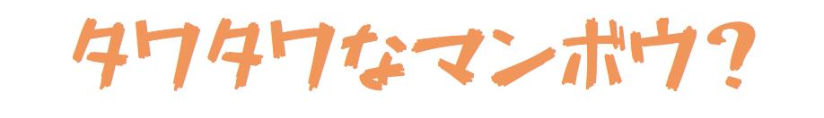 f:id:yubayashi88:20190707203657p:plain