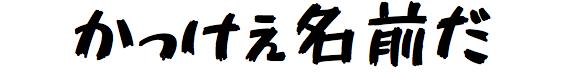 f:id:yubayashi88:20190707235835p:plain