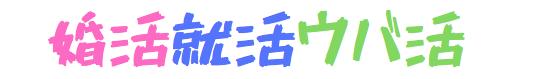 f:id:yubayashi88:20190707235955p:plain