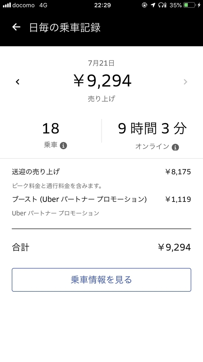 f:id:yubayashi88:20190722163825j:plain