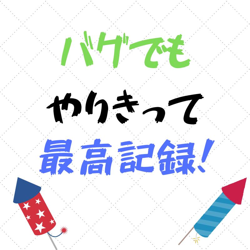 f:id:yubayashi88:20190728222741p:plain