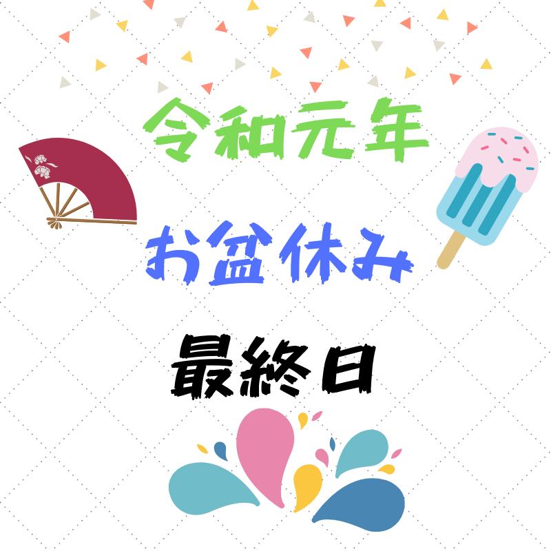 f:id:yubayashi88:20190818140934p:plain