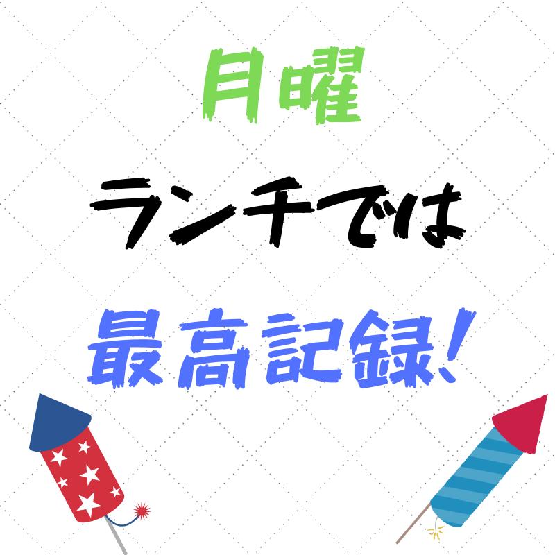 f:id:yubayashi88:20190828121422p:plain