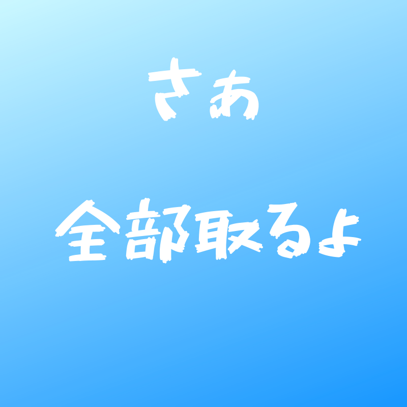f:id:yubayashi88:20190902223731p:plain