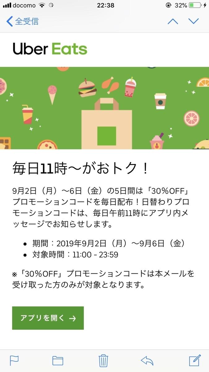 f:id:yubayashi88:20190902224513j:plain