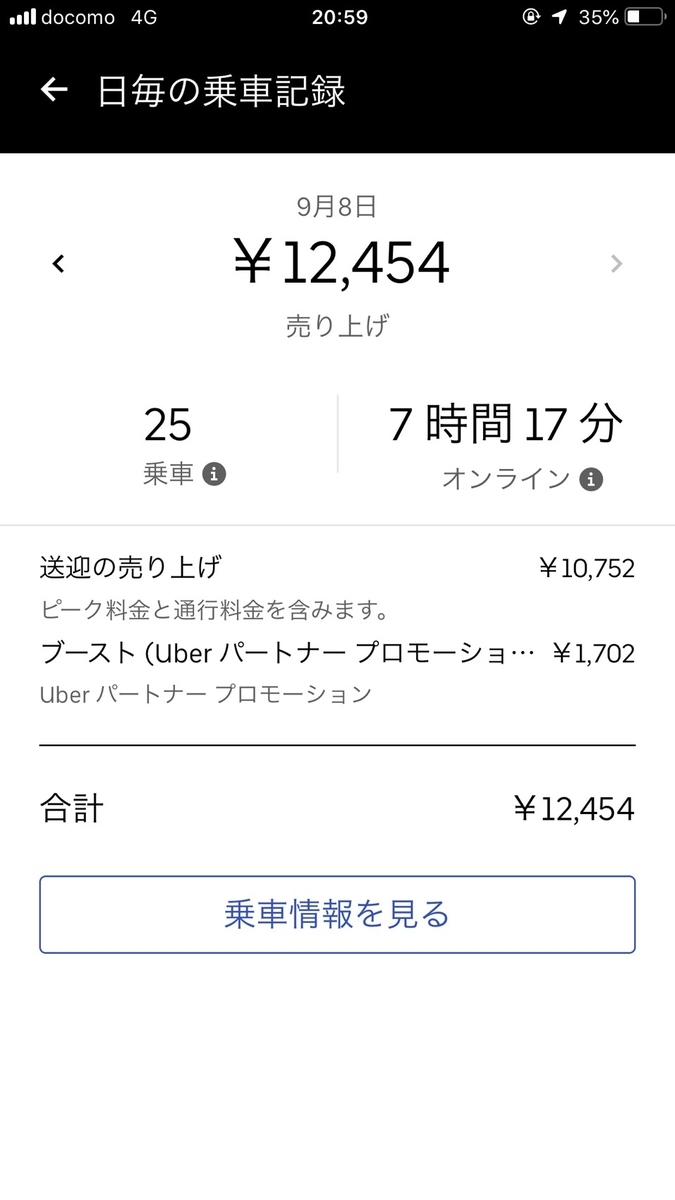 f:id:yubayashi88:20190909180839j:plain