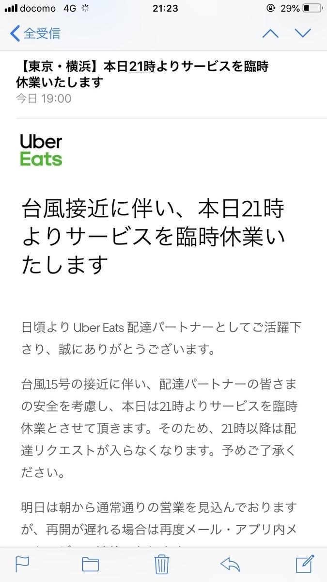 f:id:yubayashi88:20190909183726j:plain