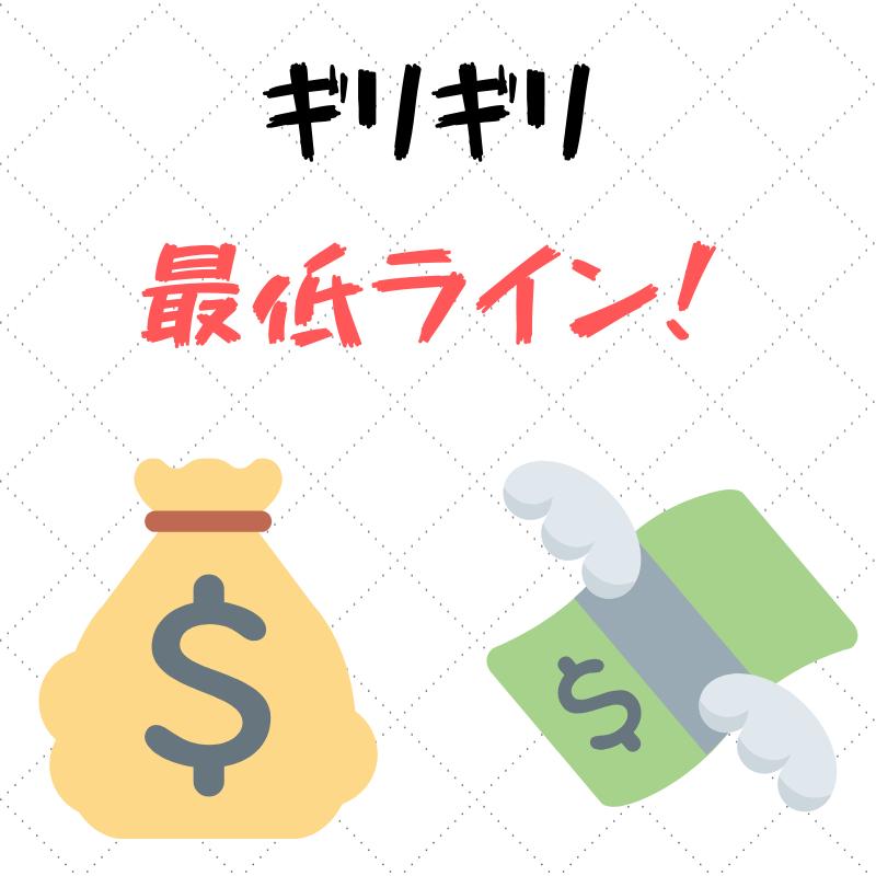 f:id:yubayashi88:20190916123608p:plain