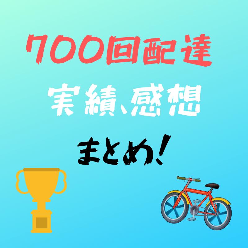 f:id:yubayashi88:20190917204959p:plain
