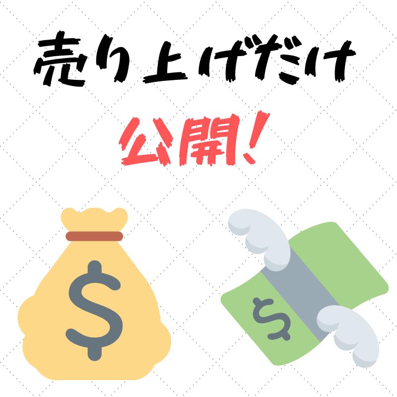 f:id:yubayashi88:20191006080154p:plain