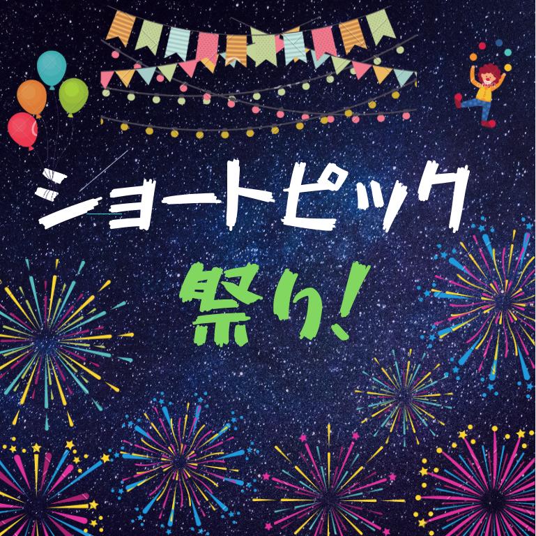 f:id:yubayashi88:20191007143458p:plain