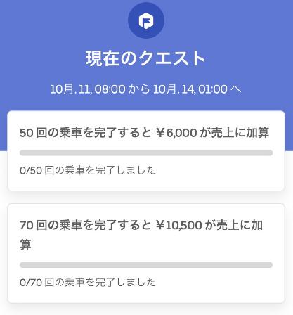 f:id:yubayashi88:20191014101534p:plain