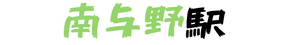 f:id:yubayashi88:20191016105552p:plain