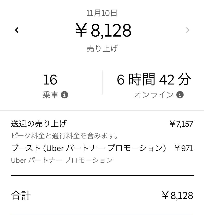 f:id:yubayashi88:20191113185115p:plain