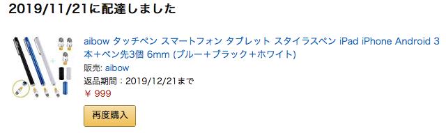 f:id:yubayashi88:20191123234056p:plain