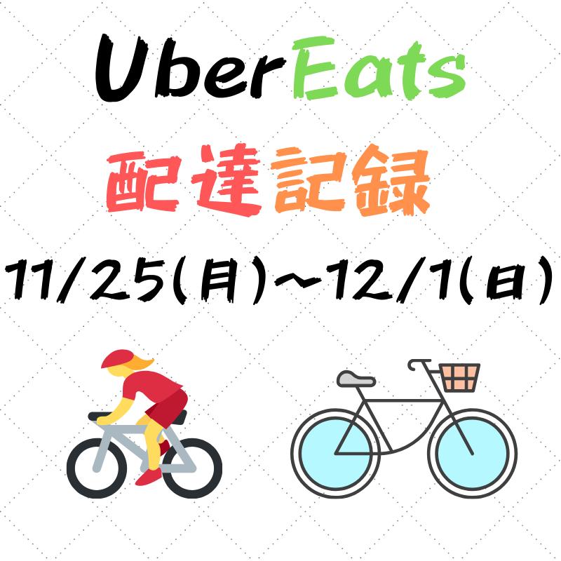 f:id:yubayashi88:20191202222053p:plain