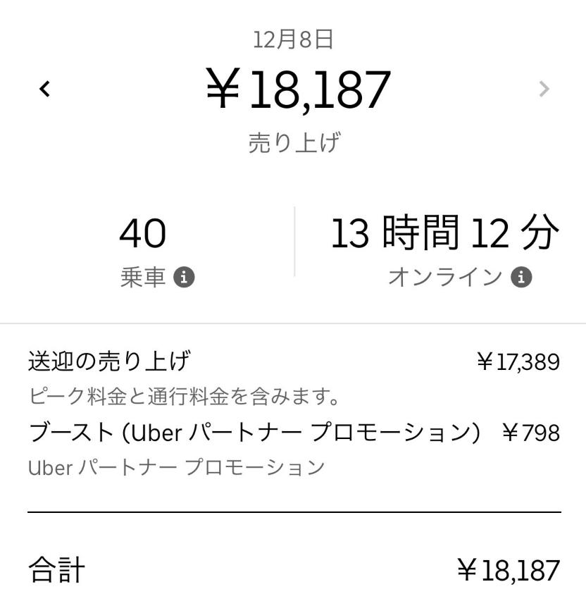 f:id:yubayashi88:20191210170929p:plain