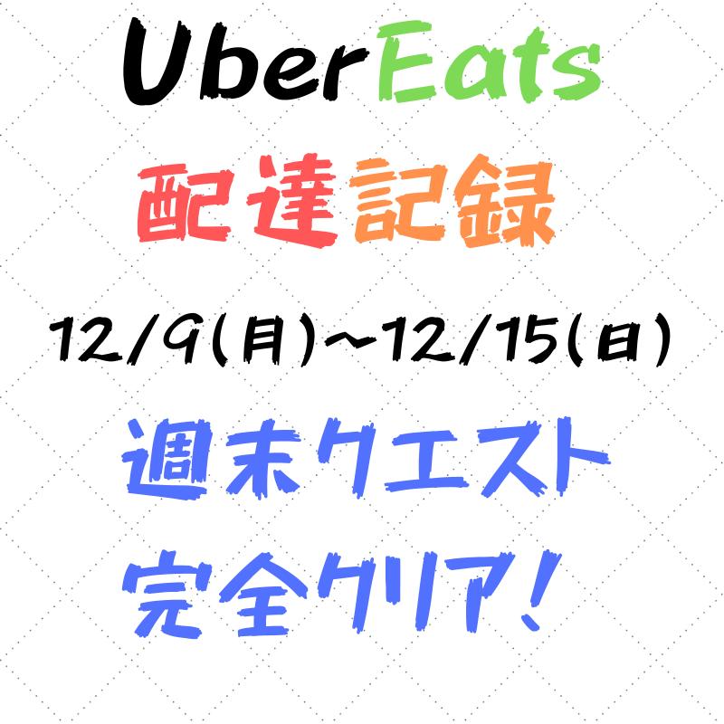 f:id:yubayashi88:20191216194947p:plain