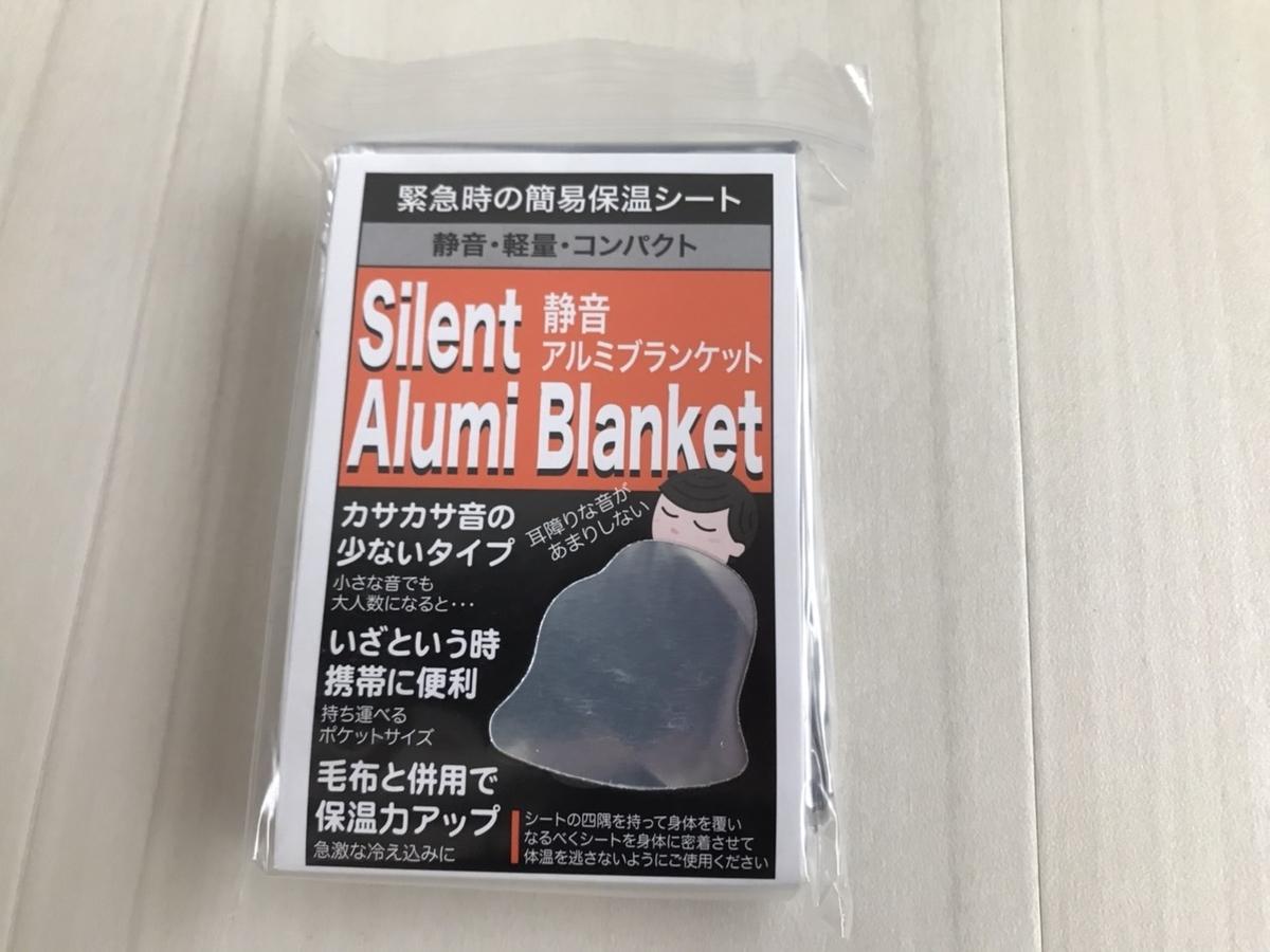 f:id:yubayashi88:20200901191130j:plain